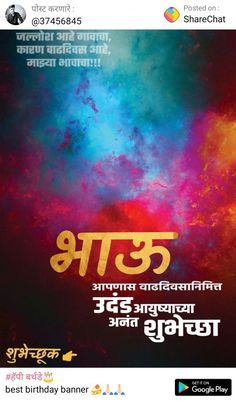 62 Trendy ideas for birthday banner marathi mama Birthday Msgs, Happy Birthday Posters, Happy Birthday Photos, Best Birthday Quotes, Happy Birthday Name, Happy Birthday Banners, Birthday Board, Birthday Ideas, Birthday Banner Background Hd