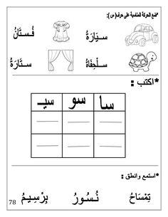 بوكلت اللغة العربية بالتدريبات لثانية حضانة Arabic booklet kg2 first … Arabic Alphabet Letters, Arabic Alphabet For Kids, Write Arabic, Arabic Phrases, Learn Arabic Online, Arabic Lessons, Beautiful Arabic Words, Arabic Language, Learning Arabic