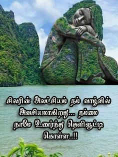 Tamil Motivational Quotes, Customer Service Quotes, Swami Vivekananda Quotes, Best Lyrics Quotes, Picture Quotes, Philosophy, Life Quotes, Daughter, Advice