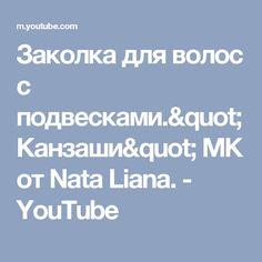 """Заколка для волос с подвесками.""""Канзаши"""" МК от Nata Liana. - YouTube"""