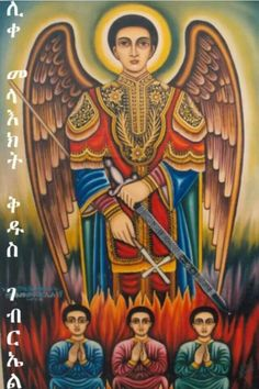 Archangel Gabriel Archangel Gabriel, Archangel Michael, Religious Pictures, Religious Art, Holly Pictures, Church Icon, Rasta Lion, Avatar The Last Airbender Art, Angels Among Us