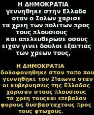 Great Words, Wise Words, Best Quotes, Life Quotes, Religion Quotes, Wise People, Images And Words, Greek Quotes, Greek Life