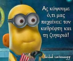 Funny Pictures With Words, Very Funny Images, Funny Photos, Funny Greek Quotes, Greek Memes, We Love Minions, Minion Jokes, Funny Statuses, Clever Quotes