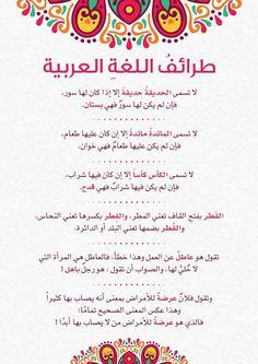 Beautiful Arabic Words, Arabic Love Quotes, True Quotes, Words Quotes, Arabic Poetry, Arabic Lessons, Arabic Funny, Arabic Language, Learning Arabic
