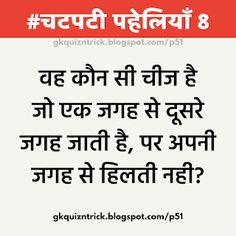 Below you can find the Best Collection of 50 Hindi Paheliyan, Solve this Hindi Riddles( Paheliyan ) and Comment Your Answer and Ask Your Freinds also. Exam Quotes Funny, Funny Jokes In Hindi, True Love Status, Friendship Quotes Images, Assalamualaikum Image, Good Morning Happy Sunday, Latest Jokes, General Knowledge Book, Funny Questions