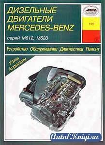 дизельные моторы мерседес модификации