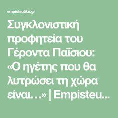 Συγκλονιστική προφητεία του Γέροντα Παΐσιου: «Ο ηγέτης που θα λυτρώσει τη χώρα είναι…» | Empisteutiko.gr