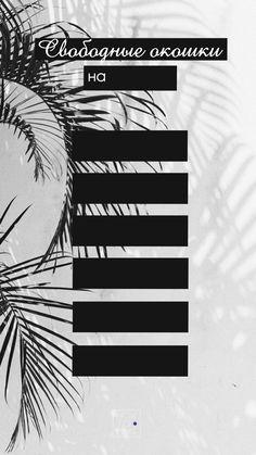 Шаблоны свободные окошки инстаграм сториз Nail Salon Design, Nail Salon Decor, Xiaomi Wallpapers, Overlays Tumblr, Work Nails, For Lash, Frame Template, Instagram Design, Beauty Lounge