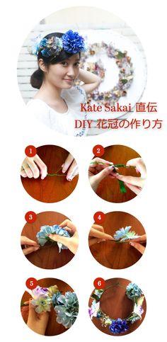 @katesakai3 さん流!DIY 花冠の作り方。