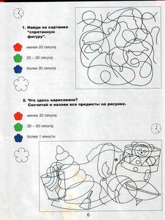 """ВоСпиТаТель: Дошкольник. Тест """"Внимание"""""""