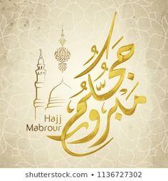 Hajj Mabrour arabic calligraphy with mosque sketch for islamic pilgrimage greeting , Hajj Mubarak, Adha Mubarak, Portfolio, Illustrations, Graphic Illustration, Eid Cards, Greeting Cards, Hajj Pilgrimage, Eid Greetings