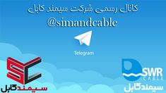 کانال رسمی تلگرام شرکت سیمند کابل