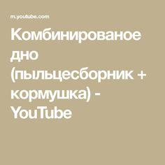 Комбинированое дно (пыльцесборник + кормушка) - YouTube Langstroth Hive, Youtube, Youtubers, Youtube Movies