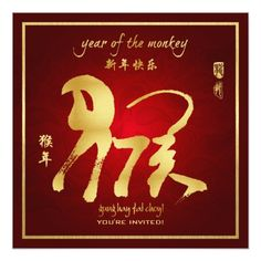 chinese new years party invitations year of the monkey chinese new year 2016 card chinese