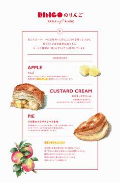ringo_01 Menue Design, Food Graphic Design, Food Menu Design, Food Poster Design, Web Design, Cafe Menu Design, Restaurant Menu Design, Restaurant Branding, Bakery Menu