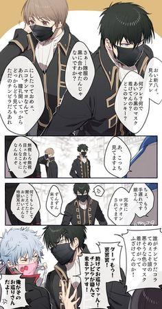 Okikagu Doujinshi, Gintama Funny, 4 Wallpaper, Otaku, Cute Anime Guys, Anime Demon, Samurai, Character Design, Animation