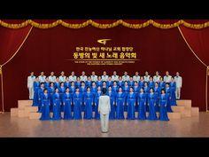 讚美獨一無二的神 全能神教會韓文合唱團 第七輯 | 探討東方閃電