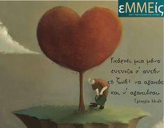 Καληνύχτα!  #εΜΜΕίς #eMMEis #καληνύχτα