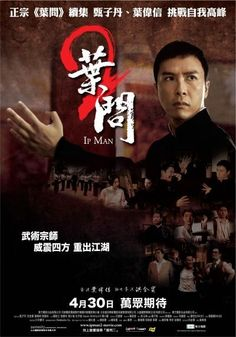 葉 偉信(Ye,Weixin): 葉問 (Ye wen zhuan) = IP Man http://search.lib.cam.ac.uk/?itemid=|depfacozdb|464988