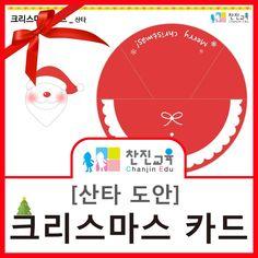 [찬진교육] 크리스마스 카드 만들기 / 산타 카드 / 크리스마스 편지 / 크리스마스 수업자료 : 네이버 블로그 How To Make, Movie Posters, Anul Nou, Film Poster, Popcorn Posters, Film Posters, Posters