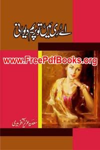 Aabroo novel by mubashara ansari free download in pdfaabroo novel aey re mein tou prem diwani by sadia aziz afridi free download in pdf aey fandeluxe Ebook collections