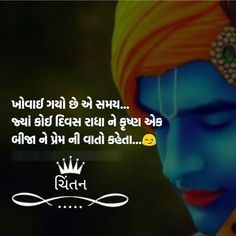 Special Love Quotes, Gujarati Quotes, Krishna Quotes, Radhe Krishna, Dairy, Sad, Queen, Thoughts, Feelings