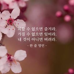 Wise Quotes, Famous Quotes, Motivational Quotes, Inspirational Quotes, Korean Writing, Language Quotes, Korean Language Learning, Korean Quotes, Learn Korean