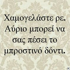 Greek quotes (facebook) Funny Greek Quotes, Funny Quotes, Funny Phrases, Clever Quotes, True Quotes, Quotes Quotes, Couple Quotes, Meaningful Quotes, Poetry Quotes