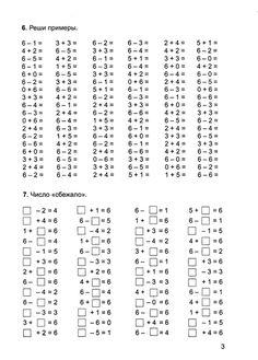 Картотека по математике (1 класс) на тему: Примеры для 1 класса. | скачать бесплатно | Социальная сеть работников образования Math Addition Worksheets, Math Coloring Worksheets, First Grade Math Worksheets, 1st Grade Math, Preschool Math, Math Activities, Math Websites, Life Hacks For School, Simple Math