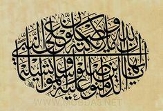 إن الله وملائكته يصلون على النبي يا أيها الذين آمنوا صلوا عليه وسلموا تسليما  #Arabic #Calligraphy