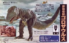 Gorosaurus from KING KONG ESCAPES, DESTROY ALL MONSTERS, and GODZILLA'S REVENGE