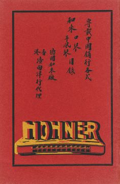 Chinese Hohner harmonica book cover