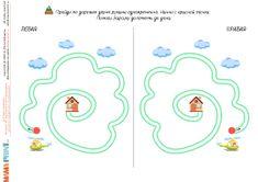 Fun Worksheets For Kids, Preschool Worksheets, Hidden Pictures, Fine Motor, Doodles, Kids Rugs, Writing, Labyrinths, Activities