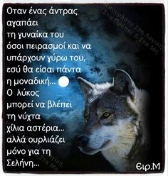 Words Quotes, Love Quotes, Inspirational Quotes, Feeling Loved Quotes, Greek Quotes, New Me, True Love, Psychology, Personality