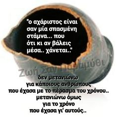 Greek Quotes, Wise Quotes, Funny Quotes, Funny Phrases, Clever Quotes, New Me, Good To Know, Irene, Words