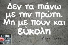 Funny Greek Quotes, Funny Quotes, Clever Quotes, For Facebook, I Laughed, Lol, Hilarious, Jokes, Funny Stuff