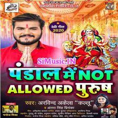Pandal Me Not Allowed Purush (Arvind Akela Kallu, Antra Singh Priyanka) 2020 Devi Geet Mp3 Songd Download - SiMusic.IN Dj Remix Songs, Mp3 Song, Album, Film, Movie Posters, Movie, Film Stock, Film Poster, Cinema