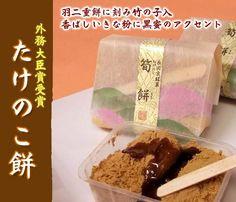 京都長岡京の特産筍を使ったご当地スイーツ「たけのこ餅」おとりよせスイーツなら和菓子の喜久春