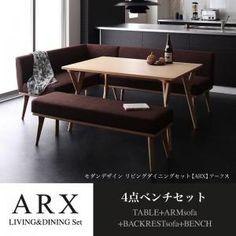 モダンデザインリビングダイニングセット【ARX】アークス4点ベンチセット
