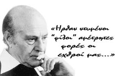PATRINAKI: ΦΙΛΟΙ ΚΑΙ....ΕΧΘΡΟΙ !!! Perfect People, Greek Quotes, Wise Words, My Love, Simple, Word Of Wisdom, Famous Quotes