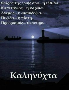 Good Night, Good Morning, Greek Quotes, Qoutes, Instagram Posts, Pink Roses, Photos, Beautiful, Bonjour