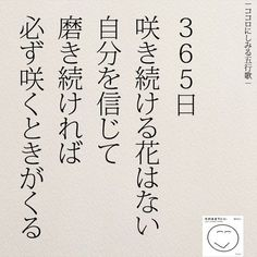 Wise Quotes, Book Quotes, Words Quotes, Inspirational Quotes, Sayings, O Words, Life Words, Japanese Quotes, Joy Of Life