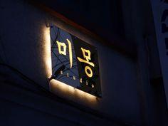 실내간판 실외간판 제작. 빠르고 합리적으로 한방에! Flip Clock, Neon Signs, Home Decor, Homemade Home Decor, Decoration Home, Interior Decorating