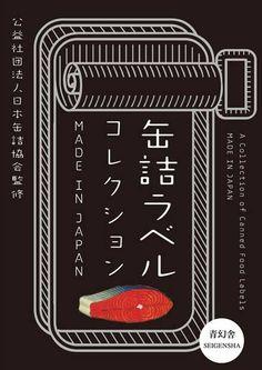 book cover by Mizumaru Anzai (2012)