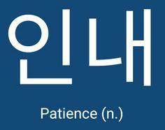 korean vocab words _ 인내 : patience