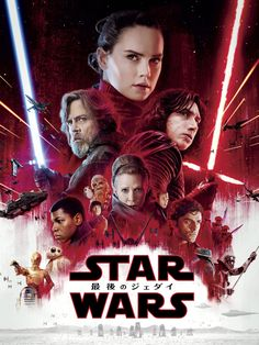 In Star Wars: The Last Jedi the Skywalker saga continues as the heroes of The Force Awakens join the galactic legends in an epic adventure that unlocks new mysteries of the Force. Star Wars Film, Star Wars Episoden, Laos, Rian Johnson, John Boyega, Adventure Movies, Mark Hamill, Last Jedi, Movie Tv