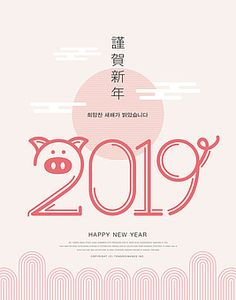 Chinese New Year Background, Chinese New Year Card, New Years Background, Web Design, Logo Design, Industrial Design Sketch, Event Page, Festival Posters, Graphic Design Illustration