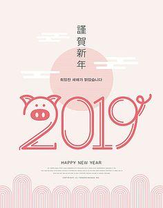 高分辨率/合成图像/ 2019 /无人/动物/猪/猪/数字/排版/太阳/希望/年轻/新年/插图/海报/粉红色/ Chinese New Year Background, Chinese New Year Card, New Years Background, Web Design, Logo Design, Industrial Design Sketch, Event Page, Festival Posters, Graphic Design Illustration