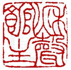 Xie Gan(1746—1803) 奚岡刻〔秋聲館主〕,印面長寬為2.09X2.09cm