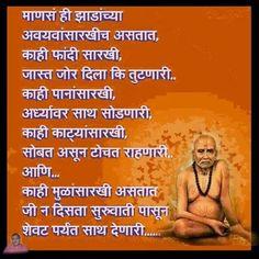 Swaminaam sada ghyave